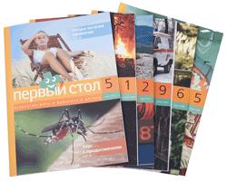 Журнал для фармацевтов и провизоров